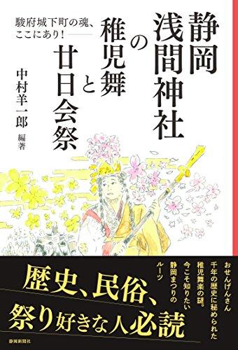 静岡浅間神社の稚児舞と廿日会祭