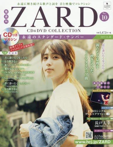 隔週刊ZARD CD&DVDコレクション(10) 2017年 6/28 号 [雑誌]