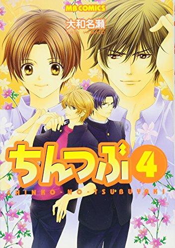 ちんつぶ 4 (MBコミックス)