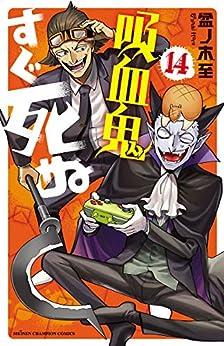 [盆ノ木至]の吸血鬼すぐ死ぬ 14 (少年チャンピオン・コミックス)