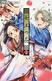 女王の花 15 (フラワーコミックス)