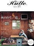 Hutte(ヒュッテ)vol.08 Autumn (別冊 山と溪谷)