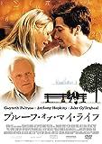 プルーフ・オブ・マイ・ライフ[DVD]