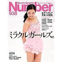 Number(ナンバー)938号 ミラクルガールズ。Pyeong Chang 2018 (Sports Graphic Number(スポーツ・グラフィック ナンバー))
