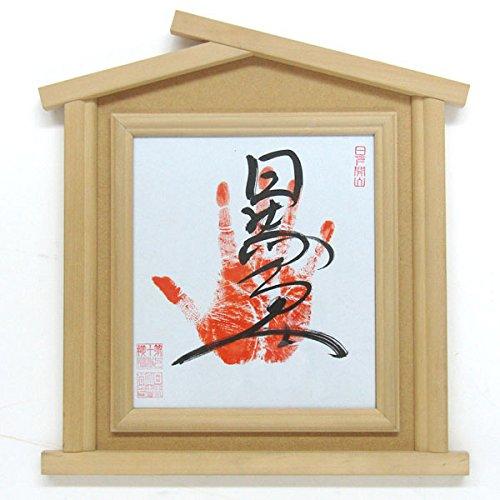 横綱日馬富士『お手形色紙額』木材、お手形色紙・人物画・【版画・絵画】【B2751】