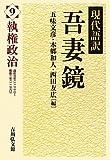 現代語訳吾妻鏡〈9〉執権政治