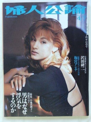 梅宮アンナ 婦人公論 No.1033  1999年04月07日号 [雑誌]