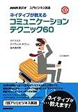 NHKCD BOOK NHKラジオ 入門ビジネス英語 ネイティブが教える コミュニケーションテクニック60 ( )