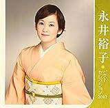 永井裕子 ベストセレクション2012
