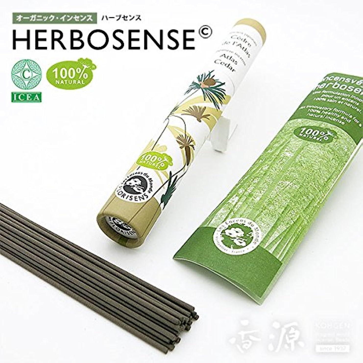 丁寧シンプルなフレア薫寿堂のお香 ハーブセンス アトラスセダー
