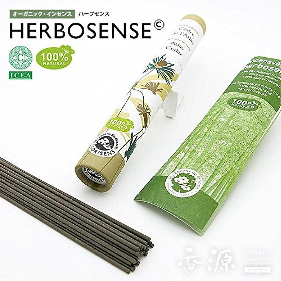臭いクロス擁する薫寿堂のお香 ハーブセンス アトラスセダー
