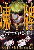 凍牌 ~ミナゴロシ篇~(2): ヤングチャンピオン・コミックス