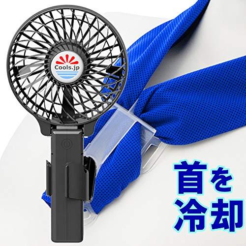 ヒャっと冷たい扇風機 冷却タオルファン (水の気化熱で6℃マイナス, 服の中へ送風) USB充電池式 ハンズフリー ハンディファン 携帯扇風機 首掛けタオル付 (4インチファン黒,タオル青)