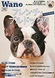 wan (ワン) 2013年 03月号 [雑誌] 画像