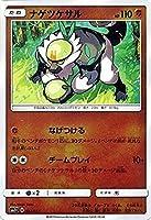 ポケモンカードゲーム サン&ムーン ナゲツケサル / 強化拡張パック サン&ムーン(PMSM1+)/シングルカード