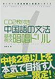 CD2枚付き 中国語の文法 基本例文暗唱ドリル