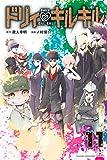 ドリィ キルキル(11) (マンガボックスコミックス)