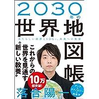 2030年の世界地図帳  あたらしい経済とSDGs、未来への展望