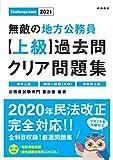 2021年度版 無敵の地方公務員[上級]過去問クリア問題集 (Challenge公務員)