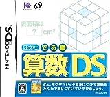 「でる順 算数DS」の画像