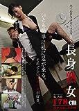 長身熟女 [DVD]