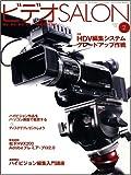 ビデオ SALON (サロン) 2006年 02月号