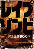 レイプゾンビ 完全全部BOX【初回限定生産】[DVD]