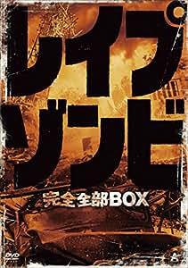 レイプゾンビ 完全全部BOX【初回限定生産】 [DVD]