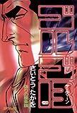 ゴルゴ13(120) (ビッグコミックス)
