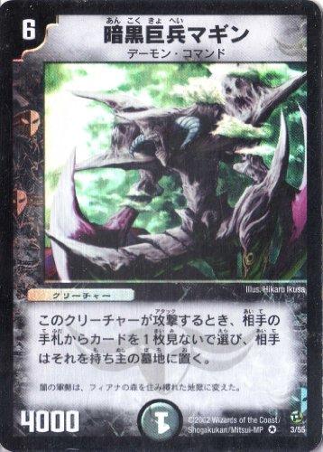 デュエルマスターズ 《暗黒巨兵マギン》 DM02-003-VE 【クリーチャー】