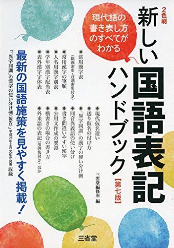 新しい国語表記ハンドブック 第七版の詳細を見る