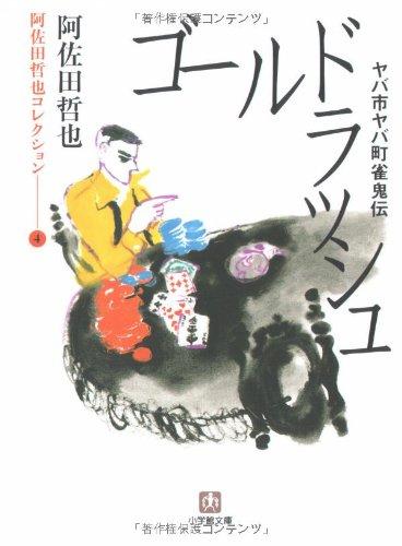 阿佐田哲也コレクション4 ゴールドラッシュ〔小学館文庫〕