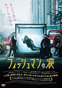 フィッシュマンの涙 [DVD]