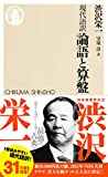 現代語訳 論語と算盤 (ちくま新書)