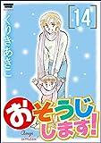 おそうじします! (14) (ぶんか社コミックス)