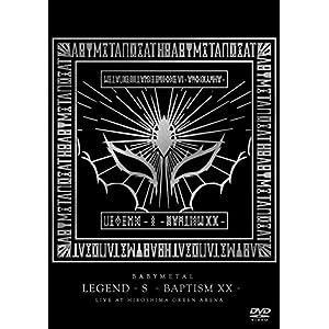 【早期購入特典あり】「LEGEND - S - BAPTISM XX - 」 (LIVE AT HIROSHIMA GREEN ARENA) [DVD] (「- BAPTISM XX -」うちわ付)