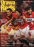 Urawa Reds Magazine (浦和レッズマガジン) 2012年 11月号 [雑誌]