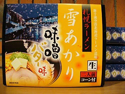 札幌ラーメン 雪あかり 味噌バターコーン味 2食入