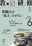 教職研修 2021年6月号[雑誌]
