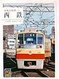 日本の私鉄 (16) 西鉄 (カラーブックス (571))