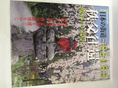 週刊 日本の街道(99)秩父往還 熊谷から甲府へ