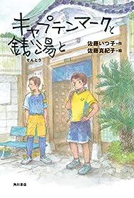 キャプテンマークと銭湯と (角川書店単行本)