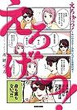 えろげっつ!?めいのエロゲー会社いろどり妄想日記? (ビームコミックス)