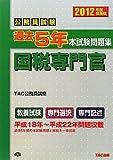 公務員試験過去5年本試験問題集 国税専門官〈2012年度採用版〉