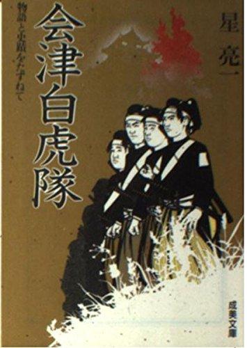 会津白虎隊―物語と史蹟をたずねて (成美文庫)