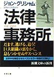 法律事務所〈下〉 (新潮文庫)