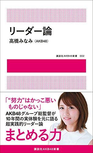 リーダー論 (講談社AKB48新書)の詳細を見る