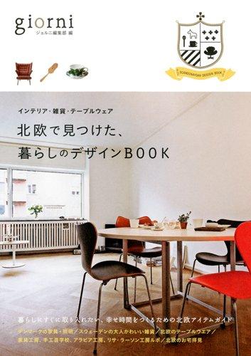 北欧で見つけた、暮らしのデザインBOOKの詳細を見る