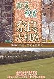 奈良社寺案内 散策&観賞 奈良大和路編 2013~2014年度最新版 <a href=