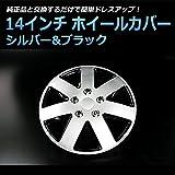 ノーブランド品 14インチホイールカバー 4枚 日産 マーチ (シルバー&ブラック)【ホイールキャップ セット タイヤ ホイール アルミホイール】